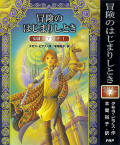 ALANNA: THE FIRST ADVENTURE Japanese cover